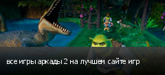 все игры аркады 2 на лучшем сайте игр