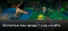 бесплатные игры аркады 2 у нас на сайте