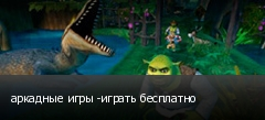 аркадные игры -играть бесплатно
