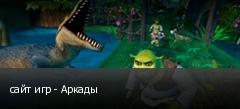 сайт игр - Аркады