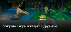 поиграть в игры аркады 2 с друзьями