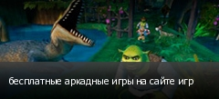 бесплатные аркадные игры на сайте игр