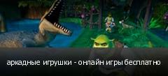 аркадные игрушки - онлайн игры бесплатно