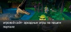 игровой сайт- аркадные игры на нашем портале