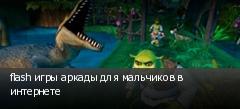flash игры аркады для мальчиков в интернете