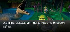все игры аркады для мальчиков на игровом сайте