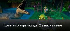 портал игр- игры аркады 2 у нас на сайте