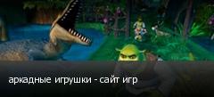 аркадные игрушки - сайт игр