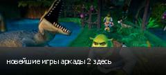 новейшие игры аркады 2 здесь