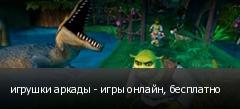 игрушки аркады - игры онлайн, бесплатно
