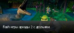 flash игры аркады 2 с друзьями