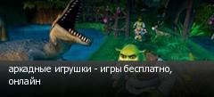 аркадные игрушки - игры бесплатно, онлайн