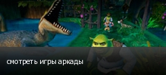 смотреть игры аркады