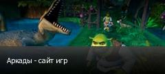 Аркады - сайт игр