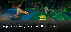играть в аркадные игры - flash игры