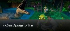 любые Аркады online