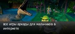 все игры аркады для мальчиков в интернете