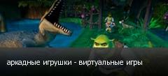 аркадные игрушки - виртуальные игры
