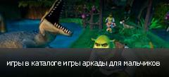 игры в каталоге игры аркады для мальчиков