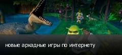 новые аркадные игры по интернету