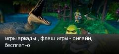 игры аркады , флеш игры - онлайн, бесплатно
