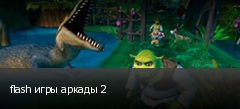 flash игры аркады 2