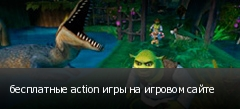 бесплатные action игры на игровом сайте