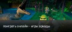 поиграть онлайн - игры аркады