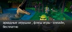аркадные игрушки , флеш игры - онлайн, бесплатно
