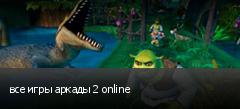 все игры аркады 2 online