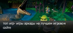 топ игр- игры аркады на лучшем игровом сайте
