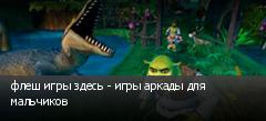 флеш игры здесь - игры аркады для мальчиков
