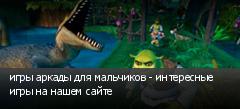 игры аркады для мальчиков - интересные игры на нашем сайте
