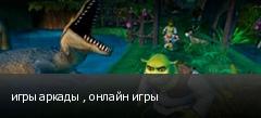 игры аркады , онлайн игры