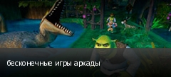бесконечные игры аркады