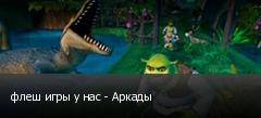 флеш игры у нас - Аркады