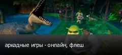 аркадные игры - онлайн, флеш