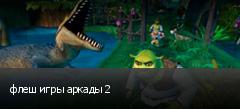 флеш игры аркады 2