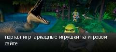 портал игр- аркадные игрушки на игровом сайте