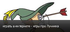 играть в интернете - игры про Лучника