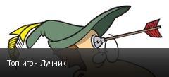 Топ игр - Лучник