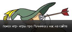 поиск игр- игры про Лучника у нас на сайте