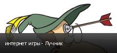 интернет игры - Лучник