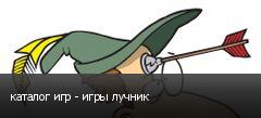 каталог игр - игры лучник