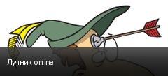 Лучник online