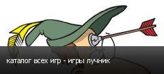 каталог всех игр - игры лучник