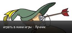 играть в мини игры - Лучник