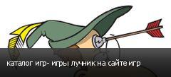 каталог игр- игры лучник на сайте игр