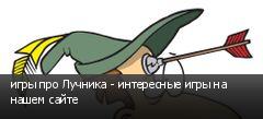 игры про Лучника - интересные игры на нашем сайте