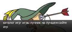 каталог игр- игры лучник на лучшем сайте игр